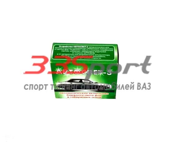 Система управления светом Автосвет-3 по цене 590 руб. купить – магазин 33sport